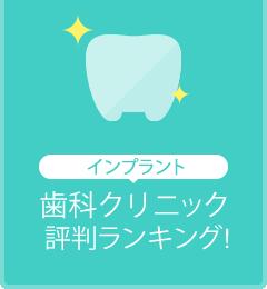 評判で探すインプラント歯科